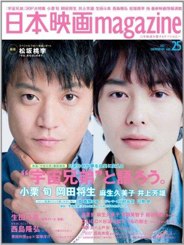 日本映画magazine Vol.25 (OAK MOOK 424)