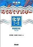 らくらくマスター化学I・II―新課程対応 (河合塾SERIES)