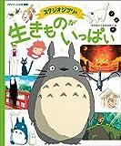 スタジオジブリの 生きものがいっぱい: 徳間アニメ絵本ミニ