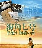 海角七号/君想う、国境の南[Blu-ray]