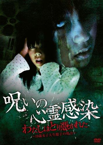 呪いの心霊感染 わたしはとり憑かれた ~19歳女子大生 聡子の場合~ [DVD]