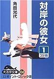 八日目の蝉 / 角田 光代 のシリーズ情報を見る