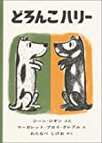 img - for Harry the Dirty Dog [Japanese Edition] book / textbook / text book