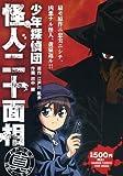 少年探偵団 / 江戸川 乱歩 のシリーズ情報を見る