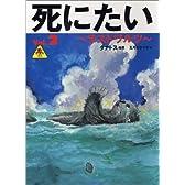 死にたい〈Vol.2〉ラストワルツ (電脳番外地 (05))
