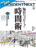 PRESIDENT NEXT(プレジデントネクスト)【無料連載版】