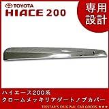 ハイエース 200系 クロームメッキリアゲートノブカバー