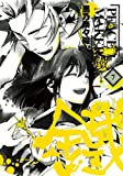 PEACE MAKER 鐵(7) (ビーツコミックス)