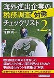 海外進出企業の税務調査対策チェックリスト(第2版)