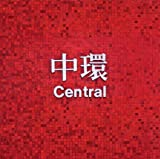 CENTRAL (輸入盤)