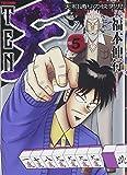 天 新装版 5 (近代麻雀コミックス)