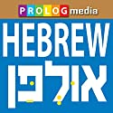 ULPAN IVRIT - Textbook (Lessons 1-22): A New Course for Hebrew Learners, in Ulpan Classes or for Self-Study Audiobook by Tsipi Ben-Ami Narrated by  Nir, Danny, Hani and Limor