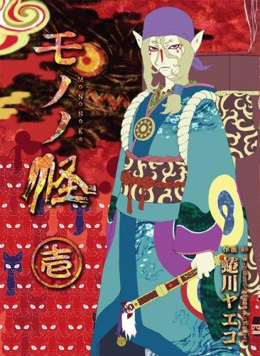モノノ怪 1 (ヤングガンガンコミックス)
