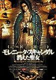 モレニータ・スキャンダル [DVD]