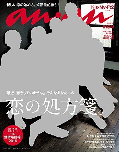 an・an 2016年12/7号 大きい表紙画像