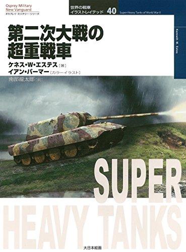 オ戦車40 第二次大戦の超重戦車 (オスプレイ・ミリタリー・シリーズ 世界の戦車イラストレイテッド)