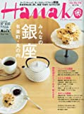 Hanako (ハナコ) 2012年 4/12号 [雑誌]