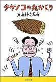 タケノコの丸かじり (文春文庫)