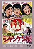 ジャンケン娘 [DVD]