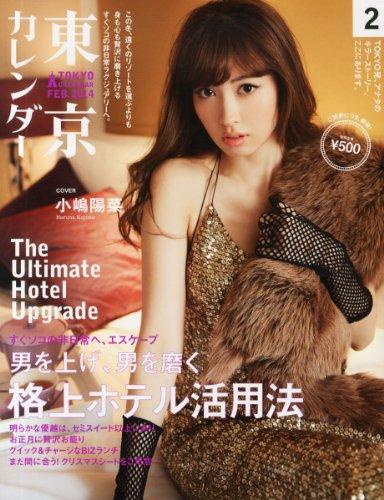 東京カレンダー 2014年 02月号 [雑誌]