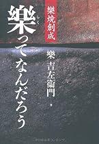 Japanese Tea Ceremony Ceramics Book Raku Elucidation