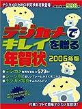 デジカメでキレイを贈る年賀状 2006年版