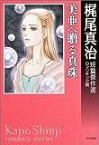 美亜へ贈る真珠―梶尾真治短篇傑作選 ロマンチック篇 (ハヤカワ文庫JA)
