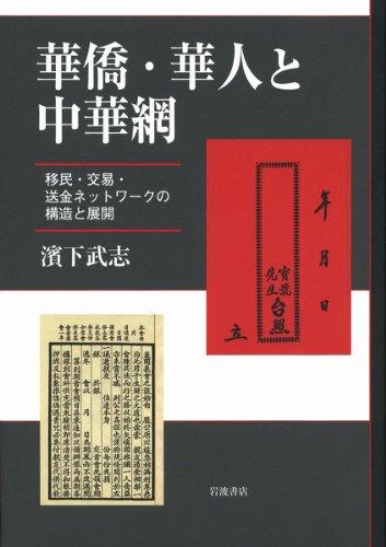 華僑・華人と中華網ー移民・交易・送金ネットワークの構造と展開