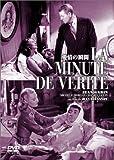 フランスの映画監督ジャン・ドラノワ作品「愛情の瞬間」 Jean Delannoy