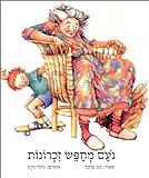 Noam Mechapes Zichronot [Hebrew]