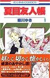夏目友人帳 1 (1) (花とゆめCOMICS)