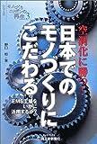 空洞化に勝つ!日本でのモノづくりにこだわる―EMS工場をいかに活用するか? (B&Tブックス―シリーズ モノづくりニッポンの再生)