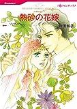 熱砂の花嫁(後編)非情な恋人 Ⅰ: 1 (ハーレクインコミックス)