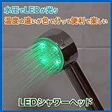 LEDシャワーヘッド(水温で光が変わる) EEA-YW0609