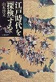 江戸時代を「探検」する