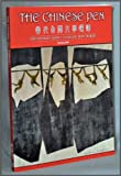 The Chinese Pen, March 25, 2007 - No. 139 (Vol. 35, No. 1) , Spring 2007: Contemporary Chinese Literature from Taiwan