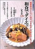 和食でダイエットレシピ129—理想的なダイエット法は、日本食中心の食生活にあった! (マイライフシリーズ特別版—お料理塾シリーズ-栄養編-)