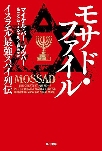 モサド・ファイル――イスラエル最強スパイ列伝 (ハヤカワ文庫 NF 417)