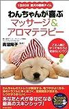 わんちゃんが喜ぶマッサージ&アロマテラピー―1日20分愛犬の極楽タイム (SEISHUN SUPER BOOKS)