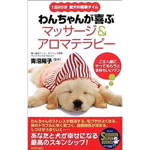 わんちゃんが喜ぶマッサージ&アロマテラピー—1日20分愛犬の極楽タイム (SEISHUN SUPER BOOKS)