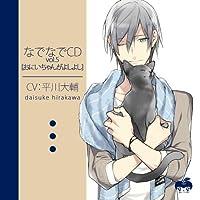 なでなでCD vol.5 お兄ちゃんがよしよし CV:平川大輔出演声優情報
