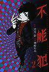 不能犯 2 (ヤングジャンプコミックス)
