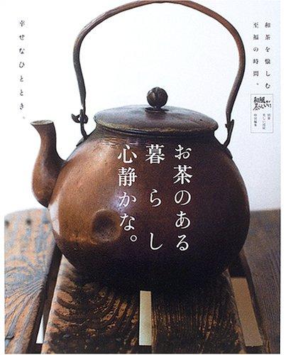 お茶のある暮らし心静かな。―和茶を愉しむ至福の時間。 (別冊美しい部屋)