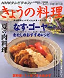 NHK きょうの料理 2010年 07月号 [雑誌]
