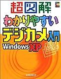 超図解 わかりやすいデジカメ入門WindowsXP (超図解シリーズ)