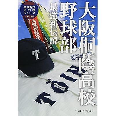 大阪桐蔭高校野球部―最強新伝説 (高校野球名門校シリーズハンディ版)