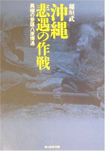 沖縄 悲遇の作戦―異端の参謀八原博通