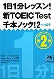 1日1分レッスン!新TOEIC Test千本ノック!2 (祥伝社黄金文庫)