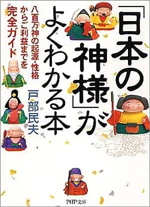 「日本の神様」がよくわかる本 八百万神の起源・性格からご利益までを完全ガイド 戸部 民夫 (著)