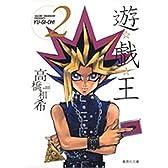 遊戯王 2 (集英社文庫―コミック版)